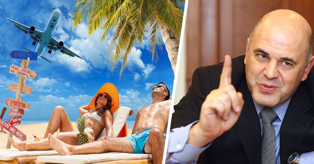 ϟ Правительство открыло ещё три страны из 10 регионов: российские туристы получили на зиму новое пляжное направление