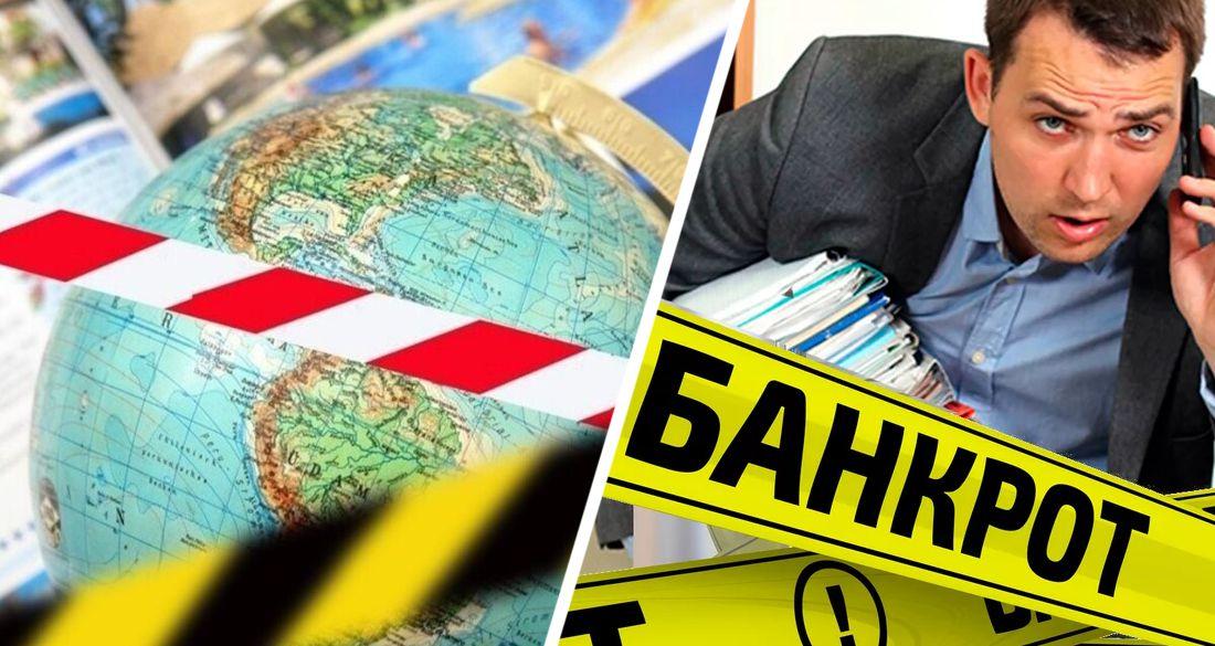 Массовые банкротства туроператоров и отелей в Турции: эксперты дали прогноз о сроках и размерах