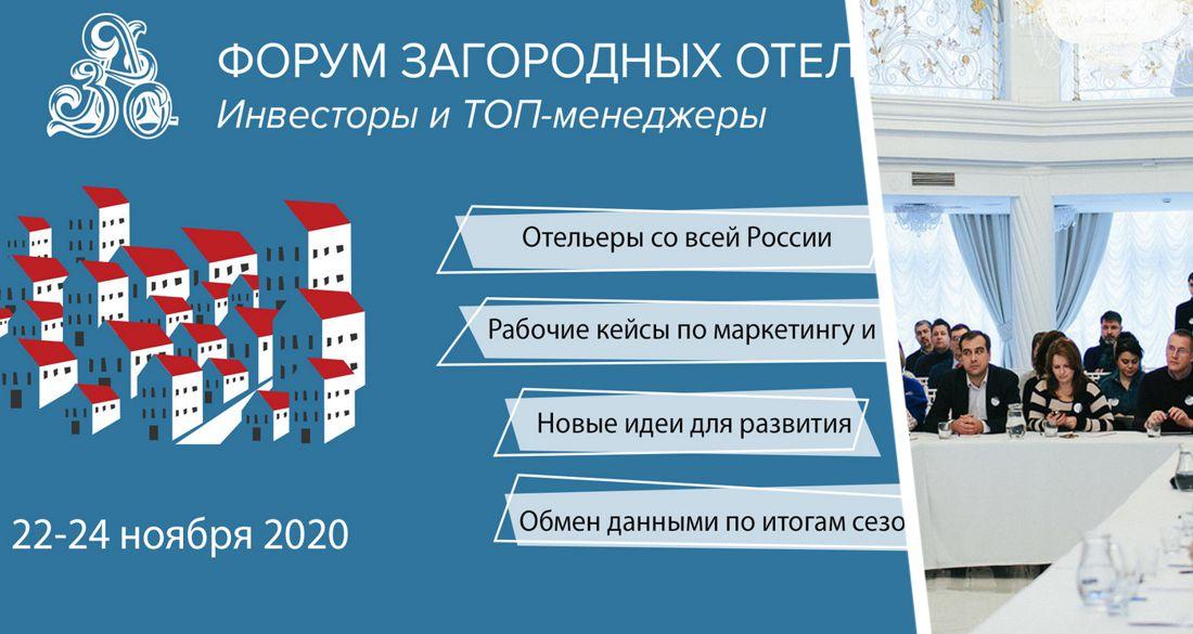 Директора и инвесторы загородных объектов встретятся в Подмосковье