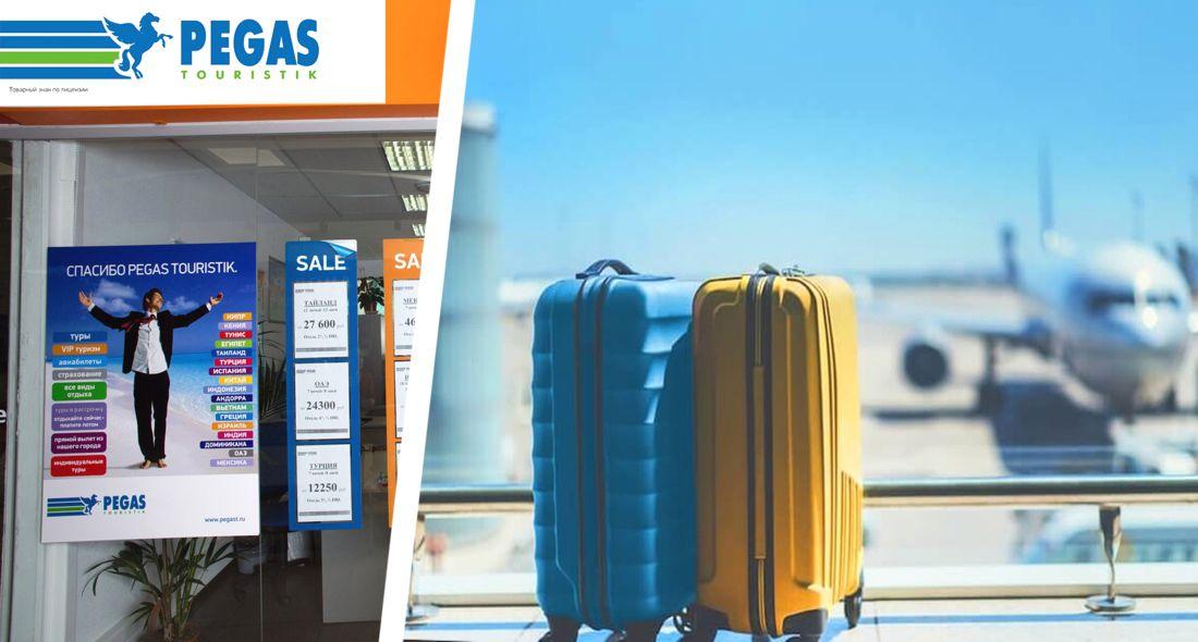 «Пегас» огласил новые условия перебронирования туров
