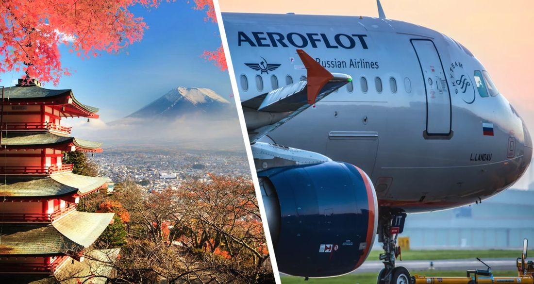 ✈ Аэрофлот запустил продажу авиабилетов в Японию: стали известны расписание и цены