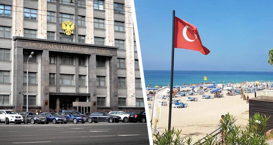 Отказаться от туров в Турцию призвали в Госдуме: идет проработка закрытия
