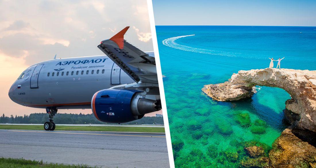 Туристам тут не место: Аэрофлот возобновляет рейсы на Кипр