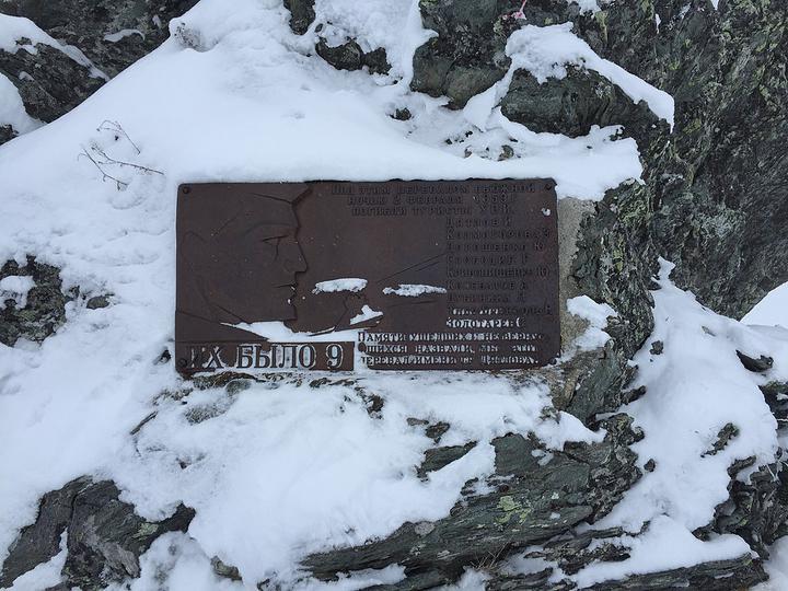 Мемориальная доска в память о группе Дятлова. Фото: Wikipedia Commons
