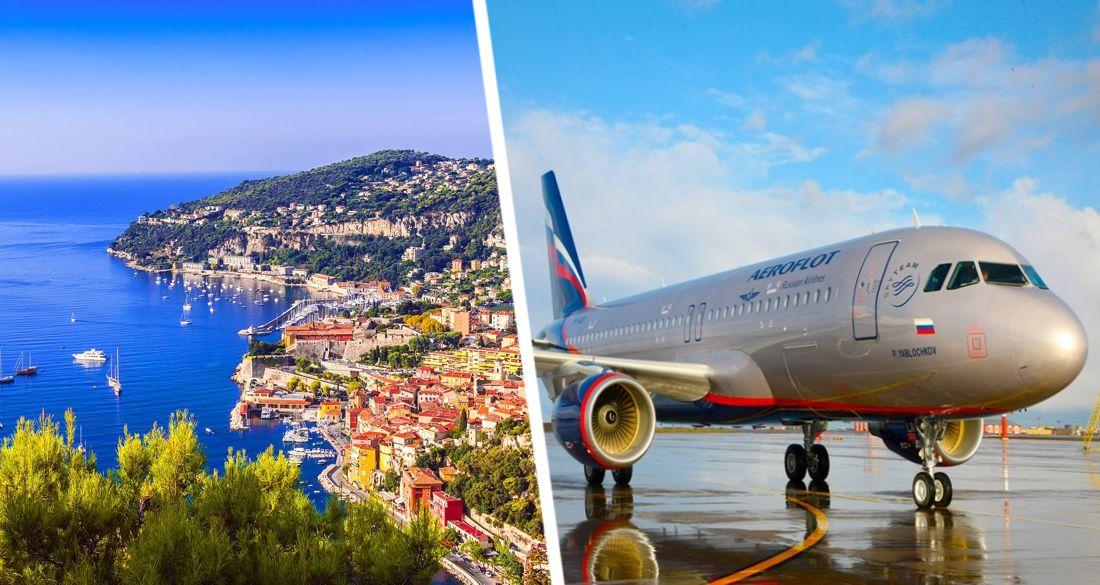 Летим на виллу не через Лондон: Аэрофлот возобновляет рейсы в Ниццу