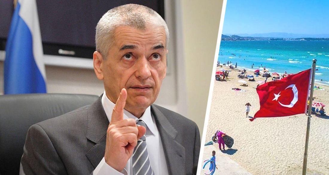 Онищенко: «закрыть продажу путёвок в Турцию»