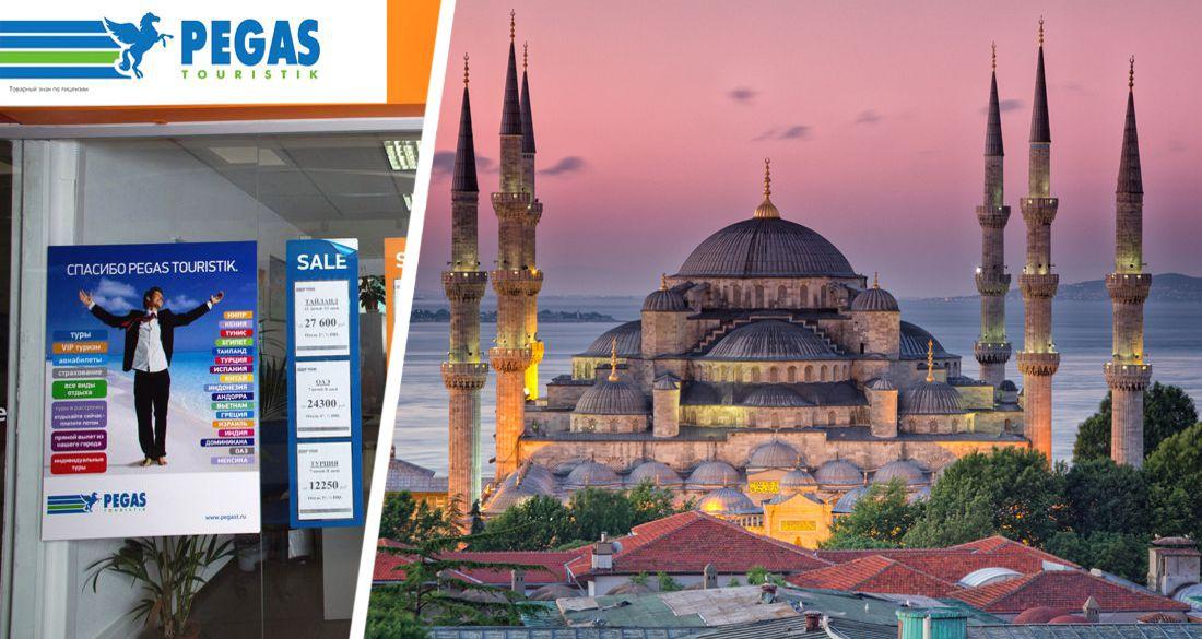 Пегас выпустил правила по прибытию в Стамбул
