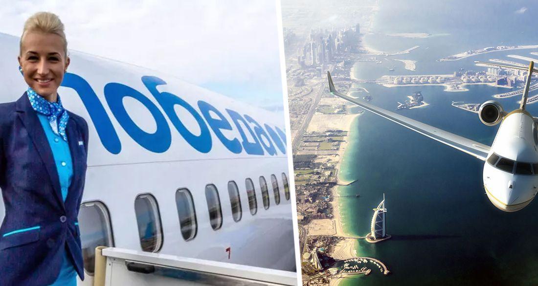 ✈ Победа возвращается в Дубай: опубликованы цены и расписание