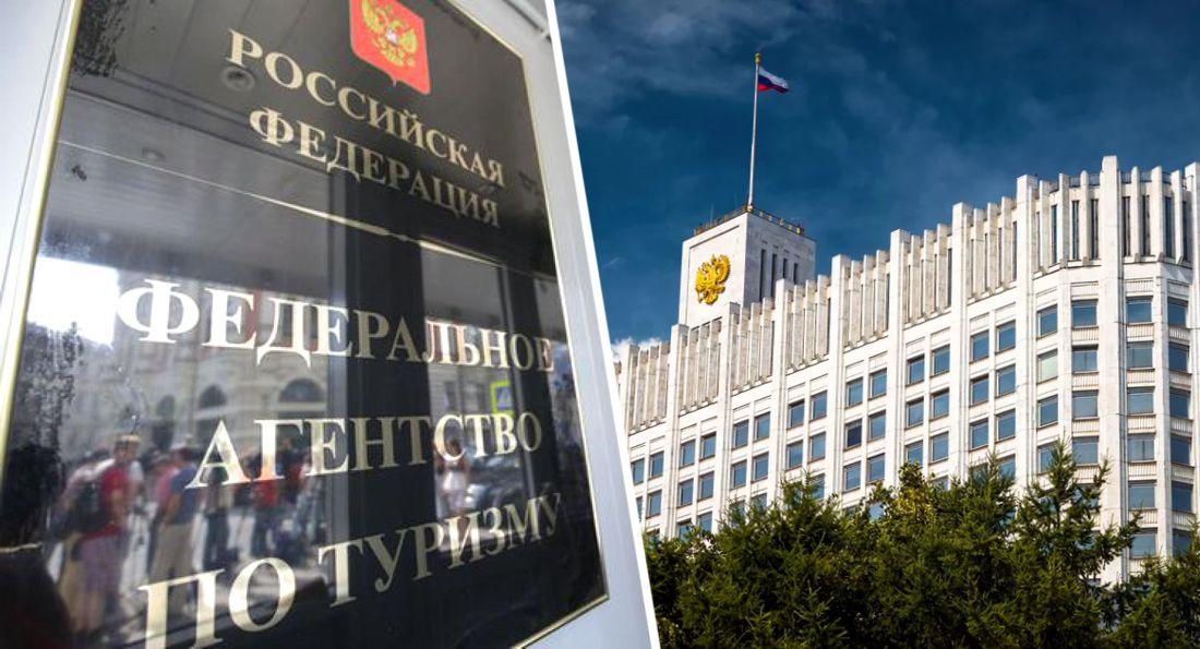 Ростуризм урежут: Мишустин анонсировал сокращение чиновников