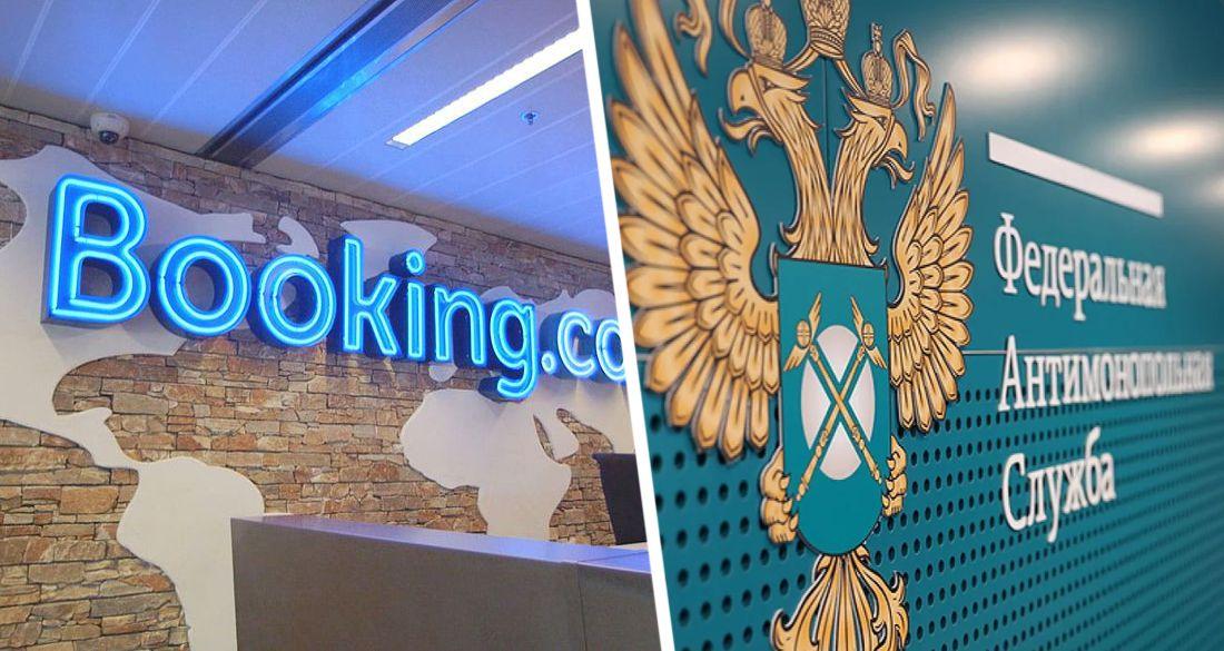 Букинг проиграл, но хватит ли у ФАС духа заблокировать Booking.com по примеру Турции?