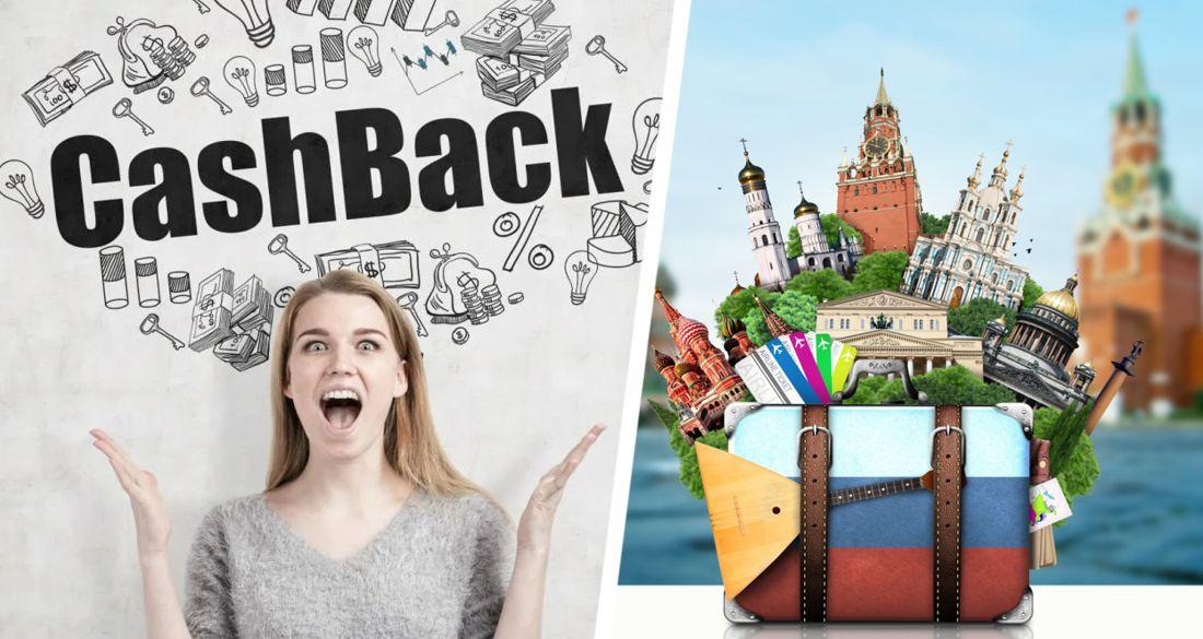 На 6 рублей туриста добавили 1 государственный рубль: Ростуризм отчитался по кешбэку