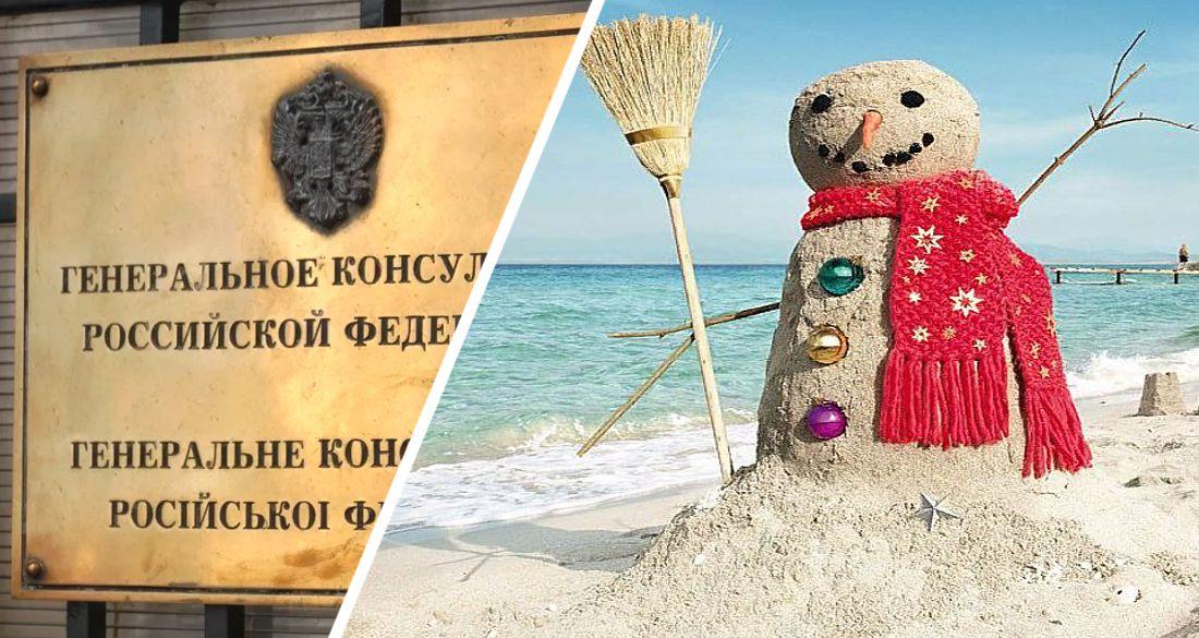 Консульство РФ в Анталии закрывают на праздники