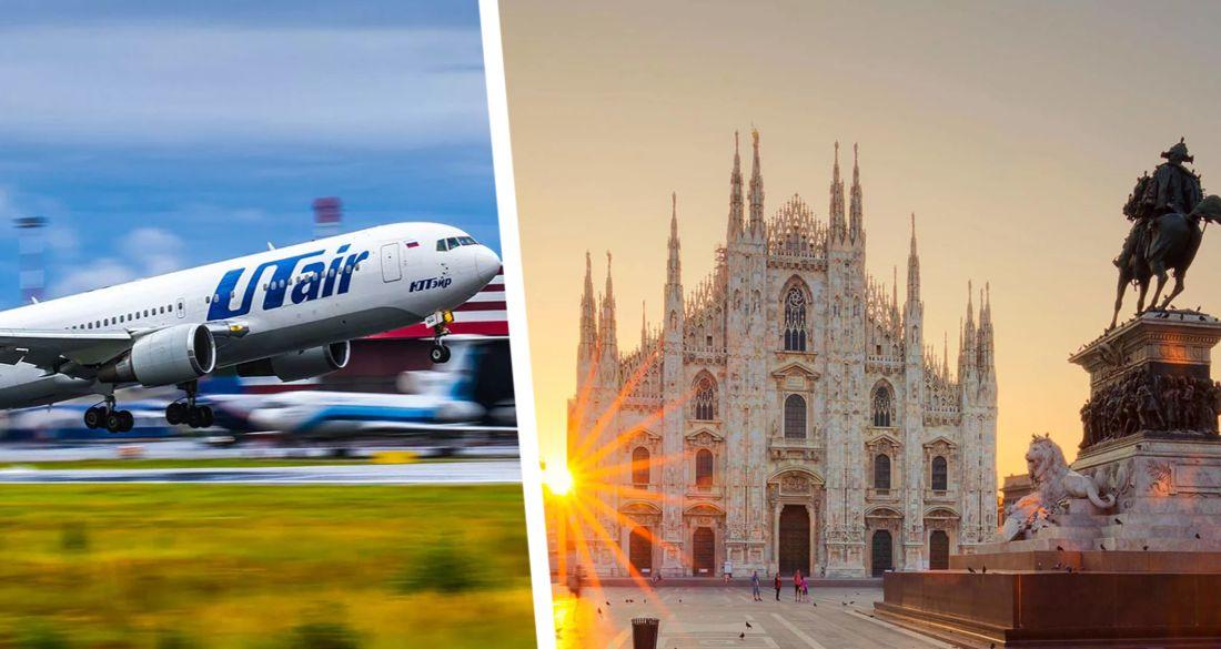 Российские туристы полетят в Милан: детали и расписание