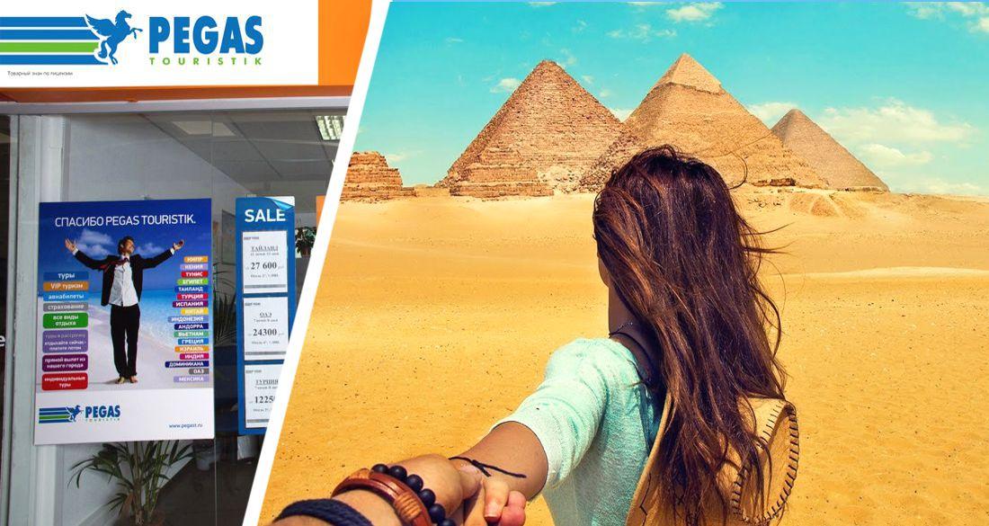 Пегас предупредил туристов, отправляющихся в Египет