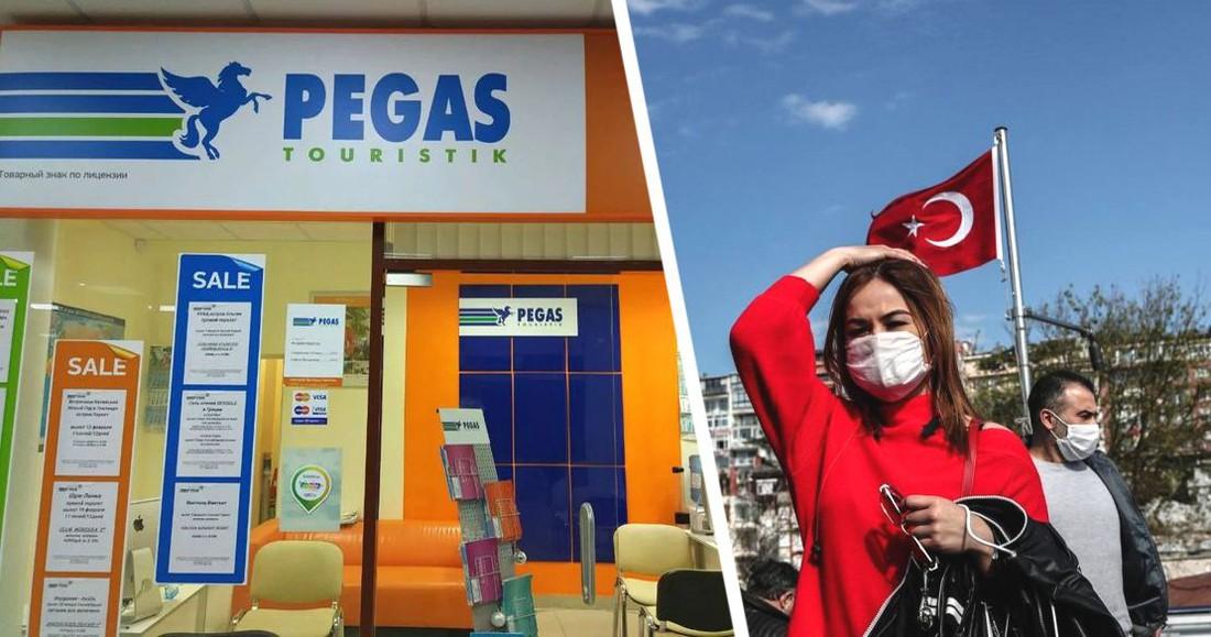 Пегас сообщил, какие туристы по приезду в Турцию пойдут на карантин