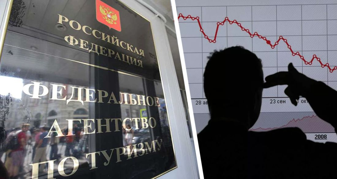 На грани жизни и смерти: «более половины турфирм России приостановили свою деятельность», - Ростуризм