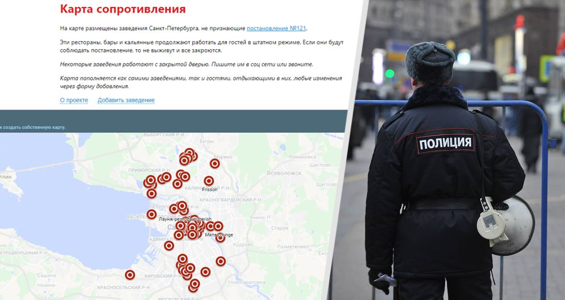 Рестораны Санкт-Петербурга создали «Карту сопротивления» против ковидных ограничений