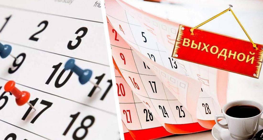 В 2021 году россиян ждет 1 месяц праздников