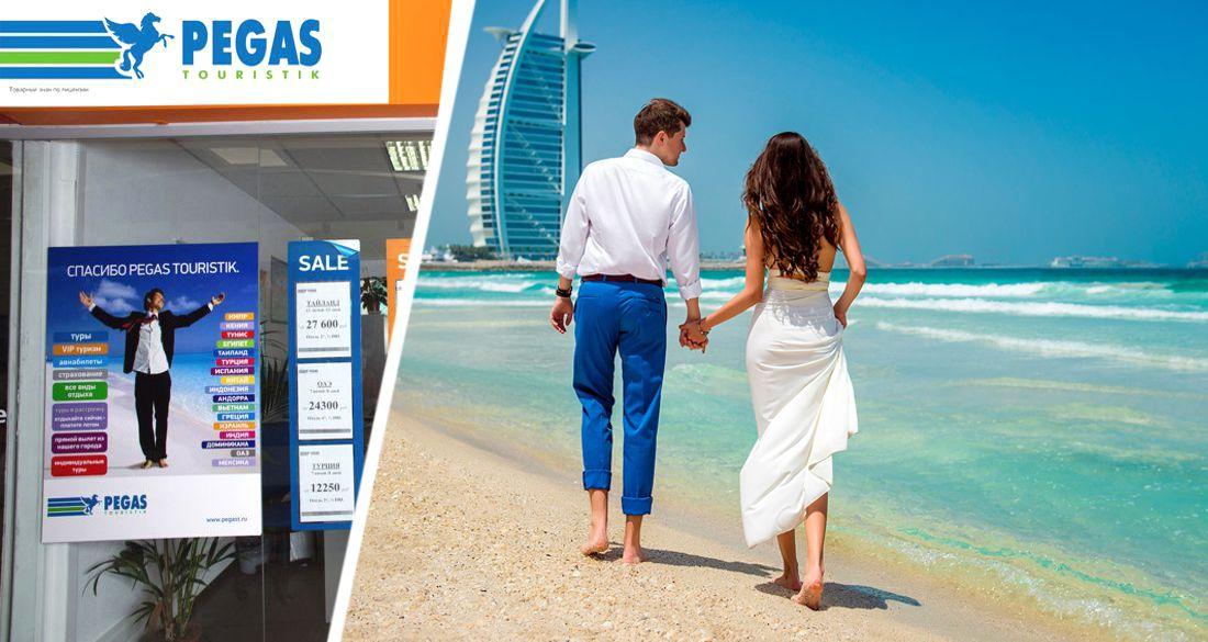 Пегас опубликовал важную информацию по допуску в Дубай