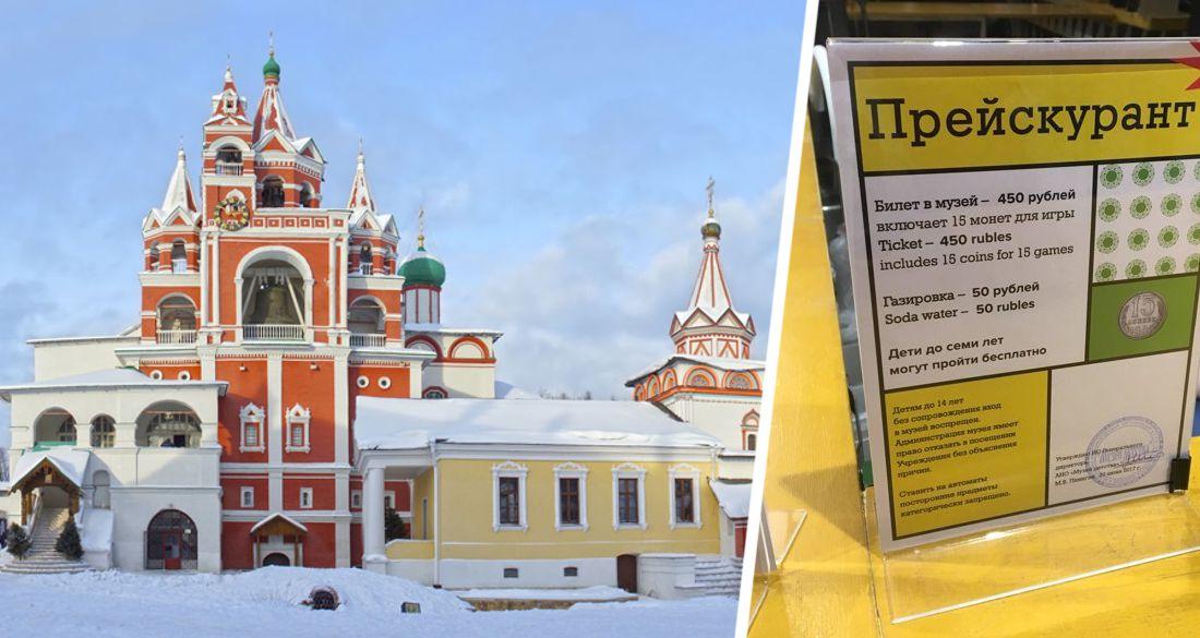 Музеи Подмосковья начали работать бесплатно для детей