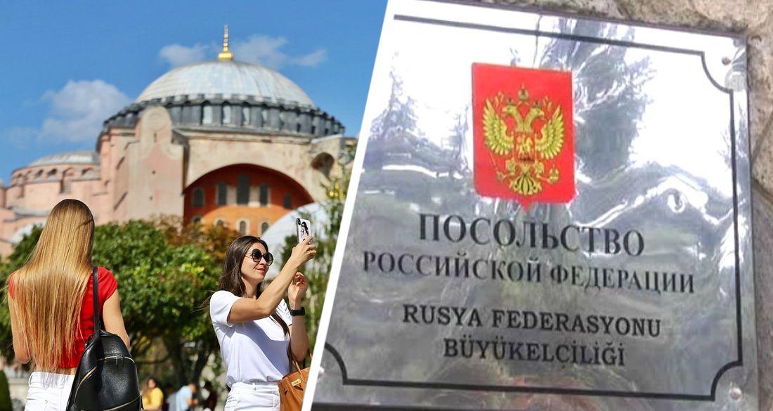 Посольство РФ в Турции предупредило российских туристов