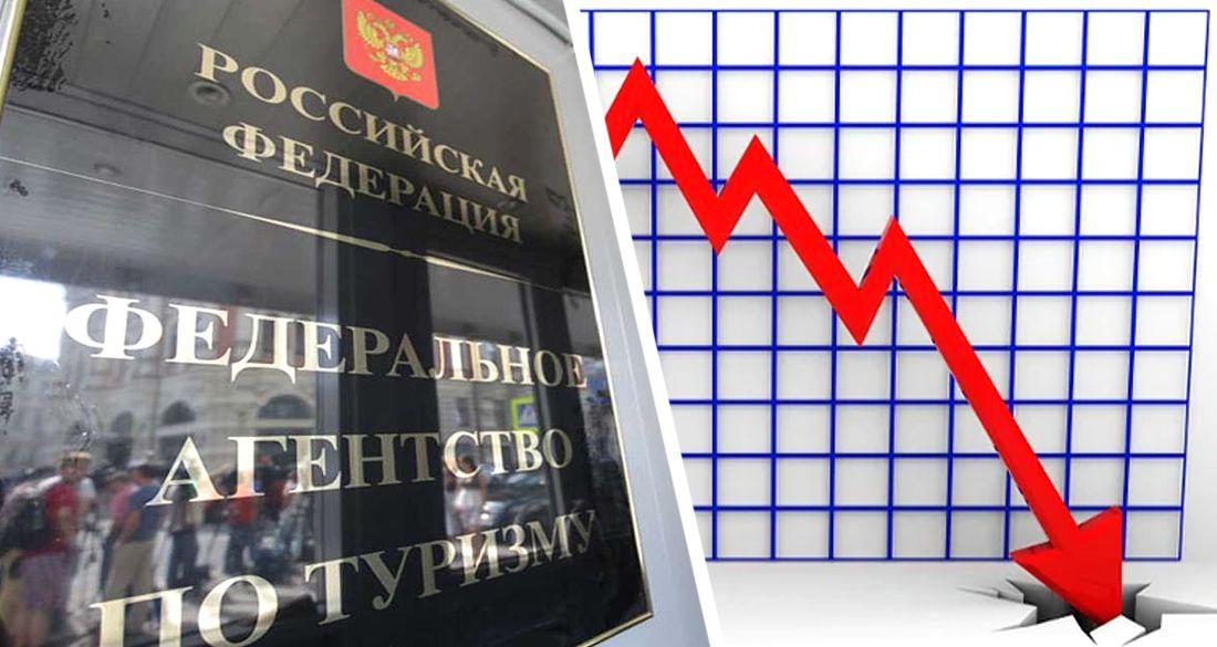 Массовая самоликвидация российских туроператоров: Ростуризм вычеркнул сразу 5 турфирм
