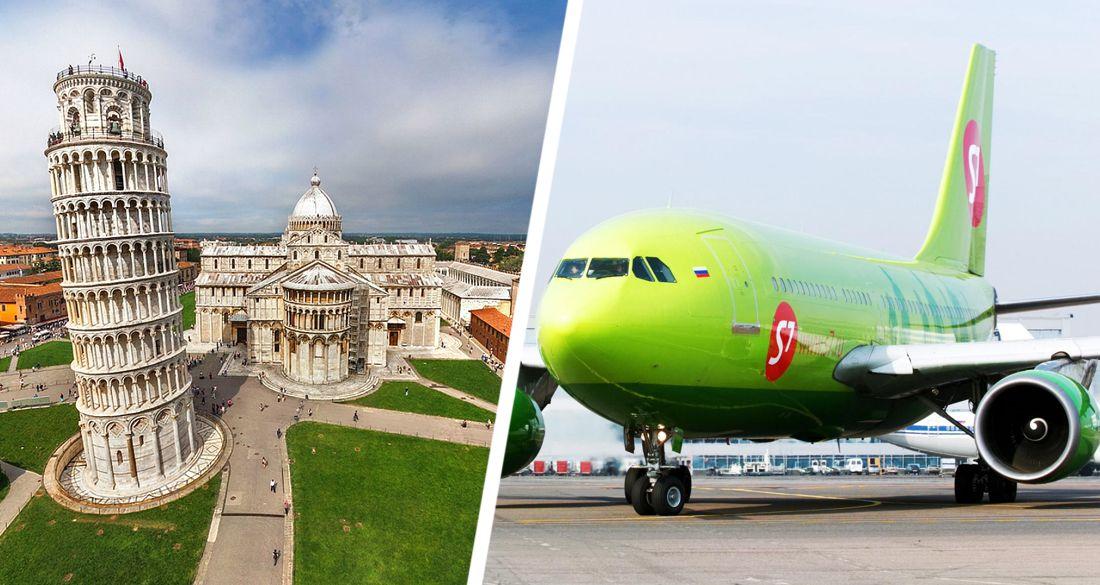 S7 Airlines открыла продажу билетов для избранных на чартерные рейсы в Италию