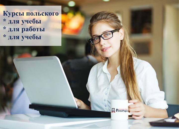 Курсы польского для учебы, работы и туризма
