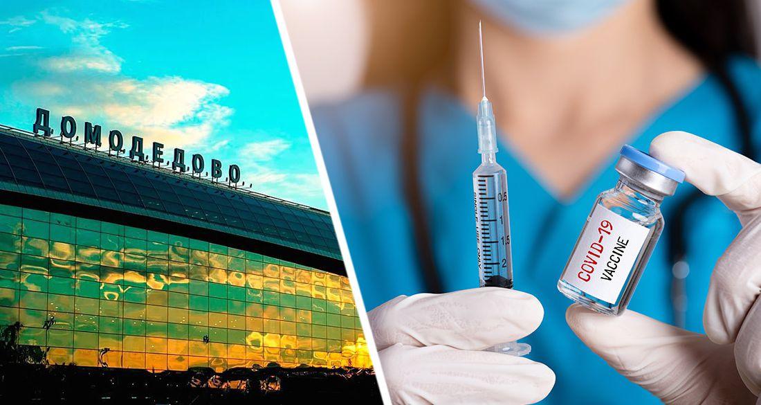 Прививки пассажирам начали делать в Домодедово