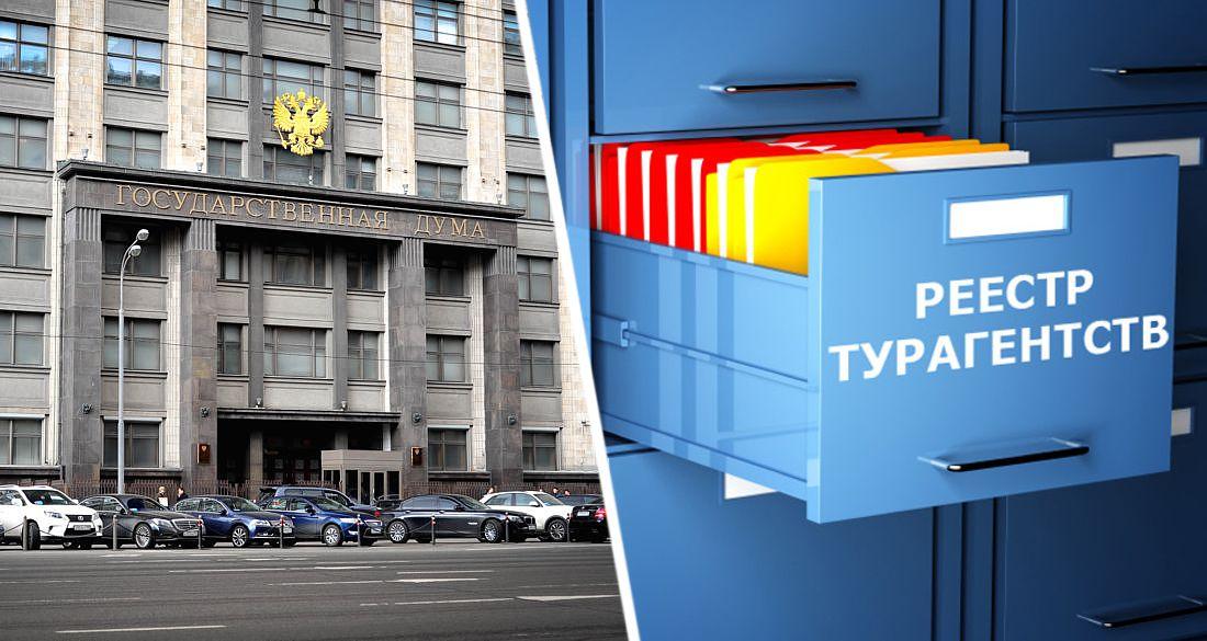 Турагентов внесут в реестр Ростуризма: Госдума приняла закон во втором чтении