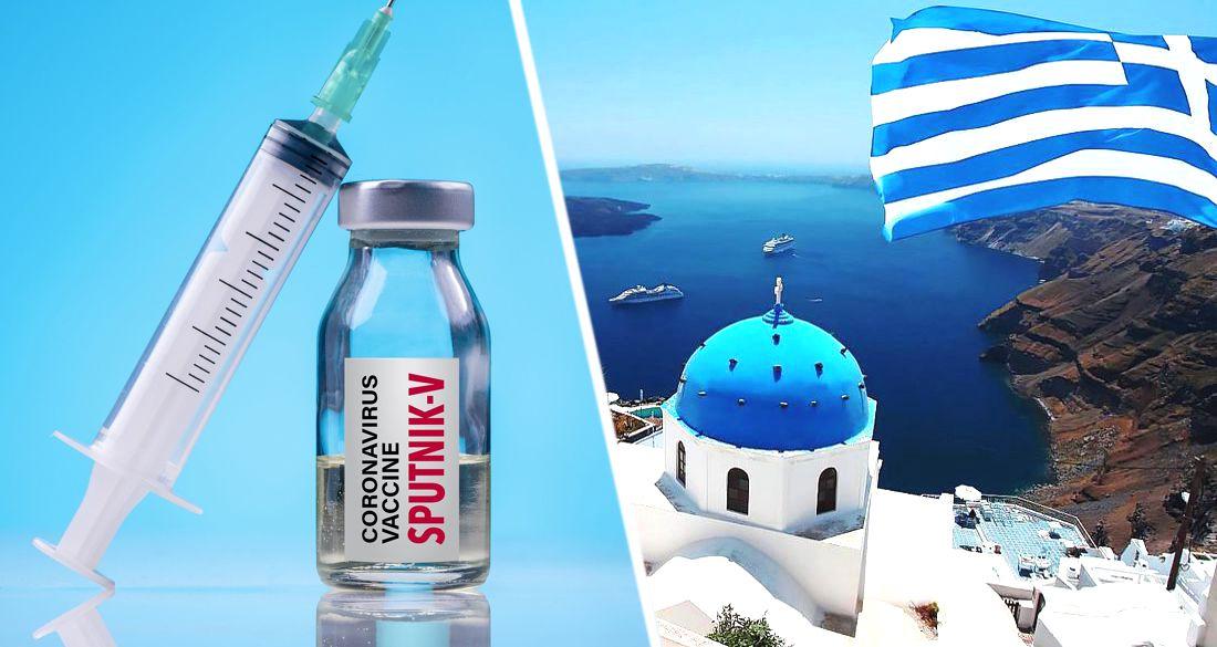 Министр: Греция признает Спутник-V и ждет российских туристов раньше, чем планировалось