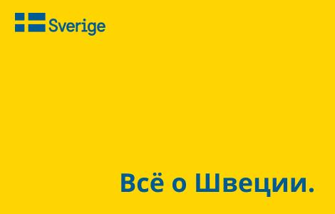 «В музеях есть трофеи с «Погоней». Ищем следы белорусской истории в Швеции