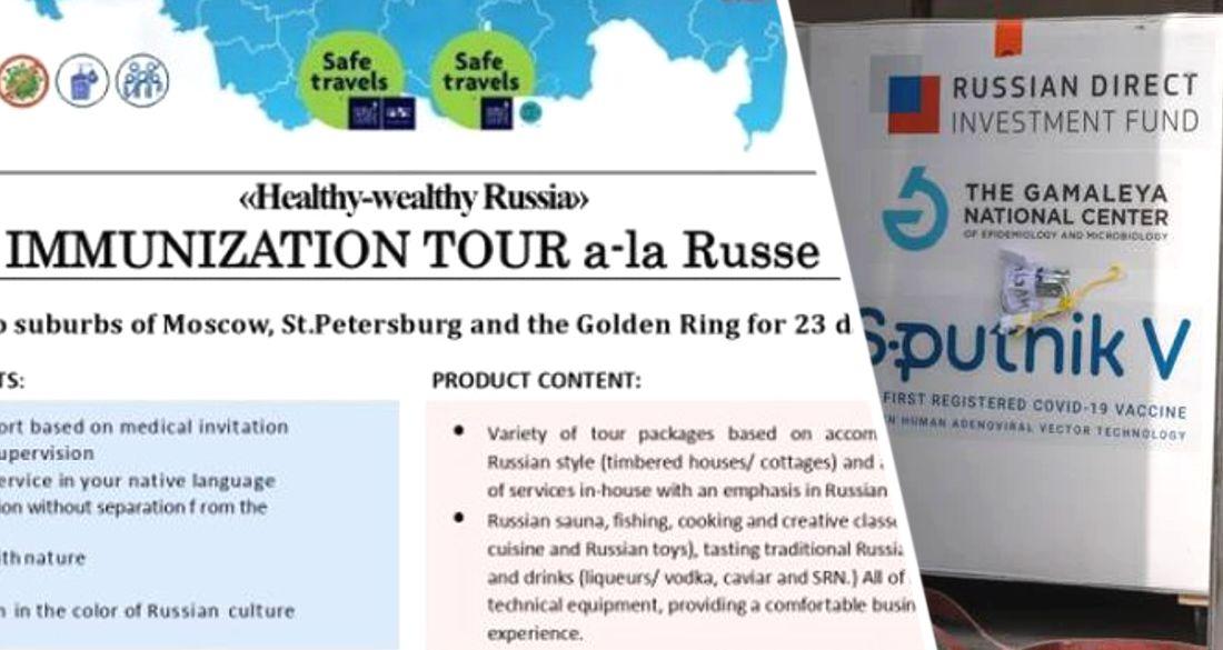 В Европе расцвели туры в Россию для вакцинации Спутником-V