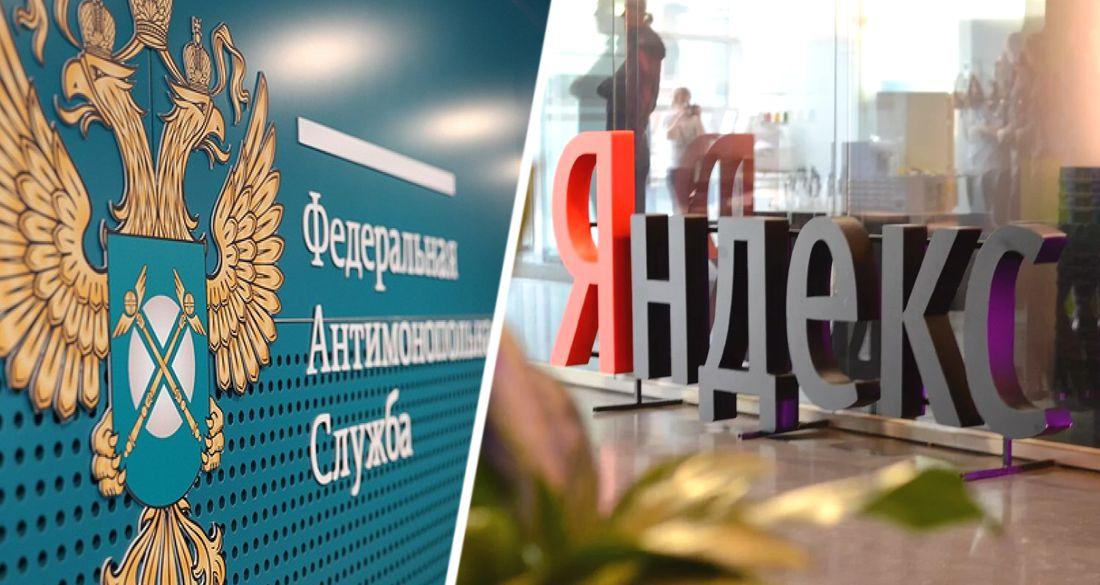 Туристические онлайн-сервисы объявили войну Яндексу, пожаловавшись в ФАС