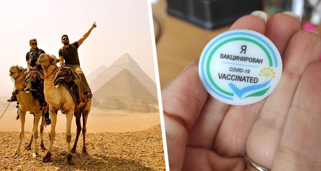 Египет выпускает знак для сегрегации привитых: по отелям будут ходить люди со значками