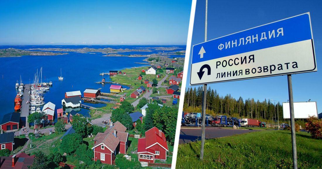 Финляндия сообщила, когда она откроет границы для туристов