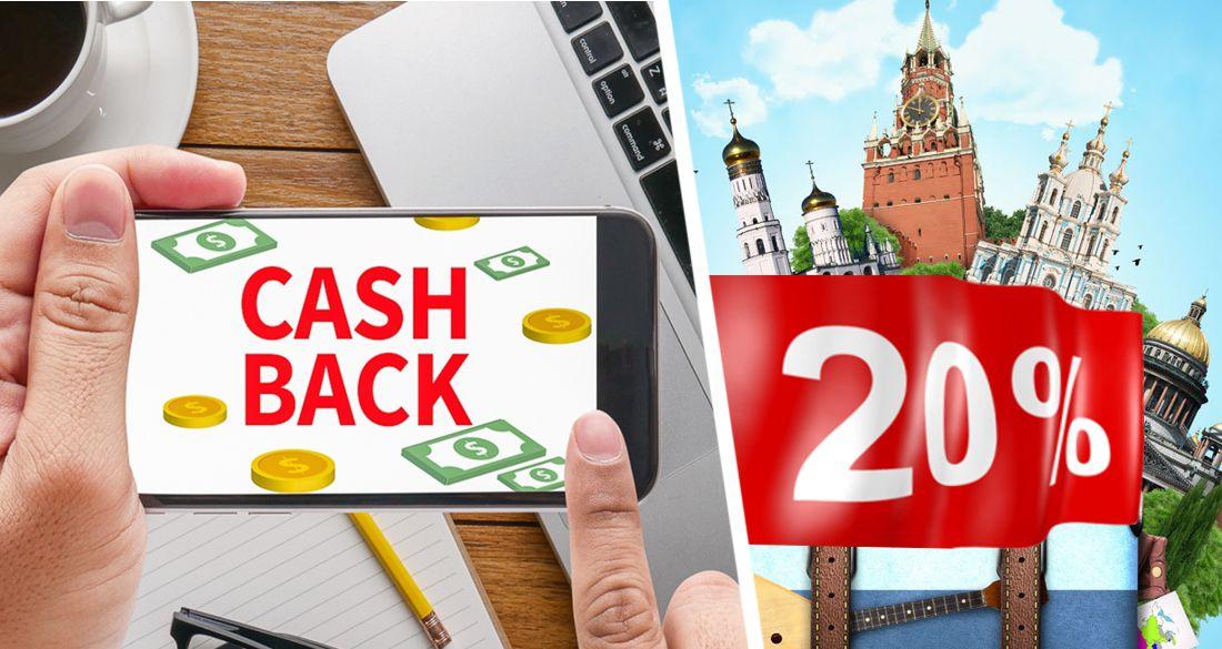 Для российских туристов наступила светлая эра кешбэка: за что будут возвращать деньги в 2021 году и как их получить