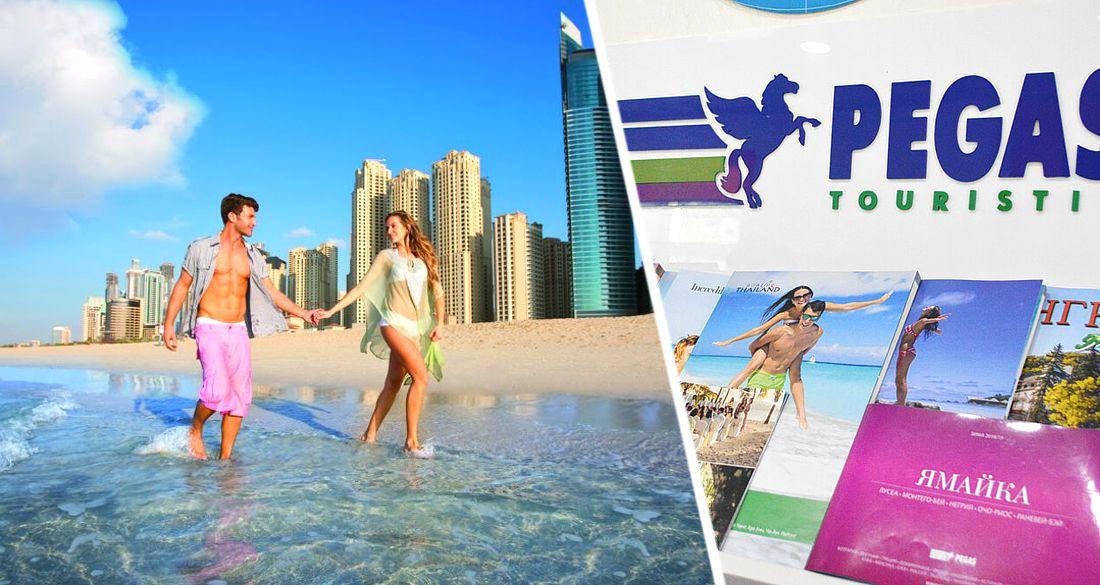 Пегас Туристик сообщил о новых правилах для туристов в ОАЭ