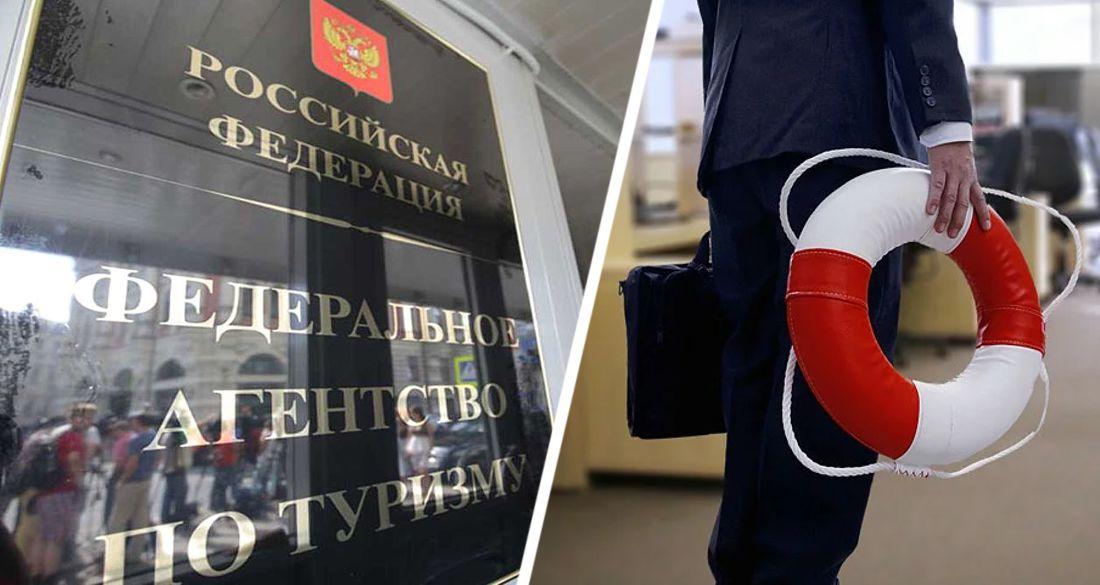Реестр туроператоров начали зачищать из-за невыплаты взносов в Турпомощь