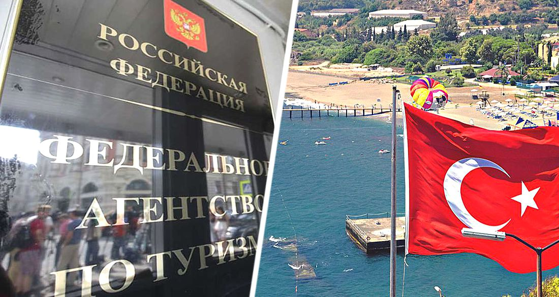 Ростуризм сообщил об ужесточении ограничений в Турции