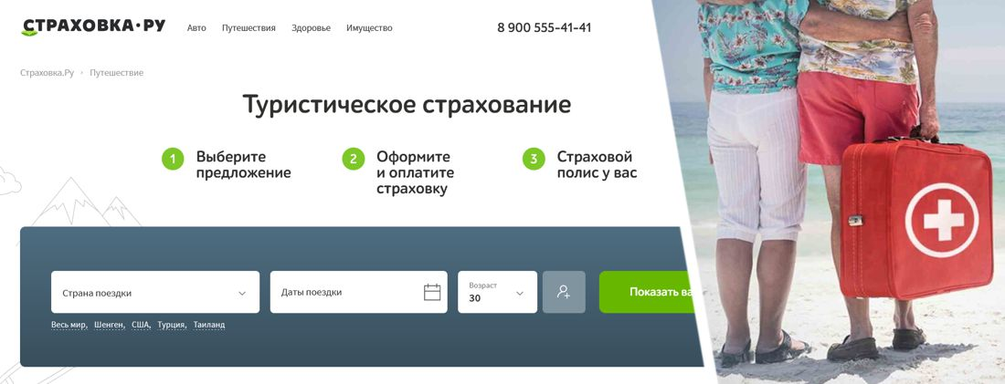 Оформить страховку можно онлайн