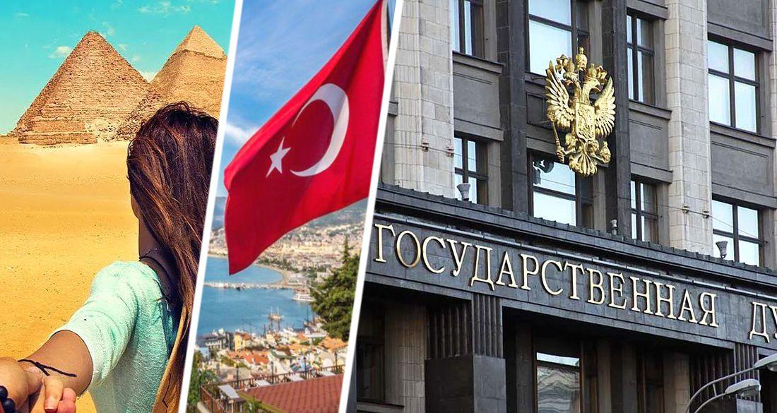 В Госдуме предложено Турцию и Египет навсегда закрыть для российских туристов