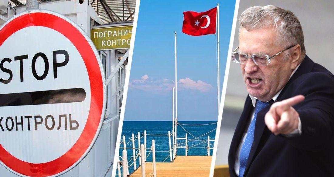 Глава фракции Госдумы призвал запретить полеты в Турцию