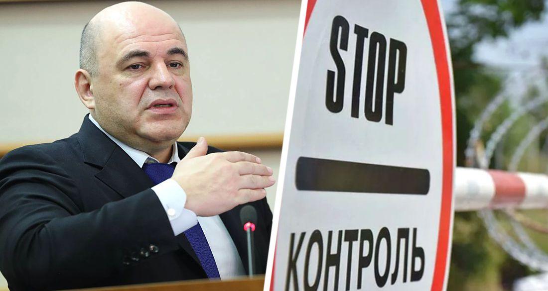 Мишустину написали петицию по Турции
