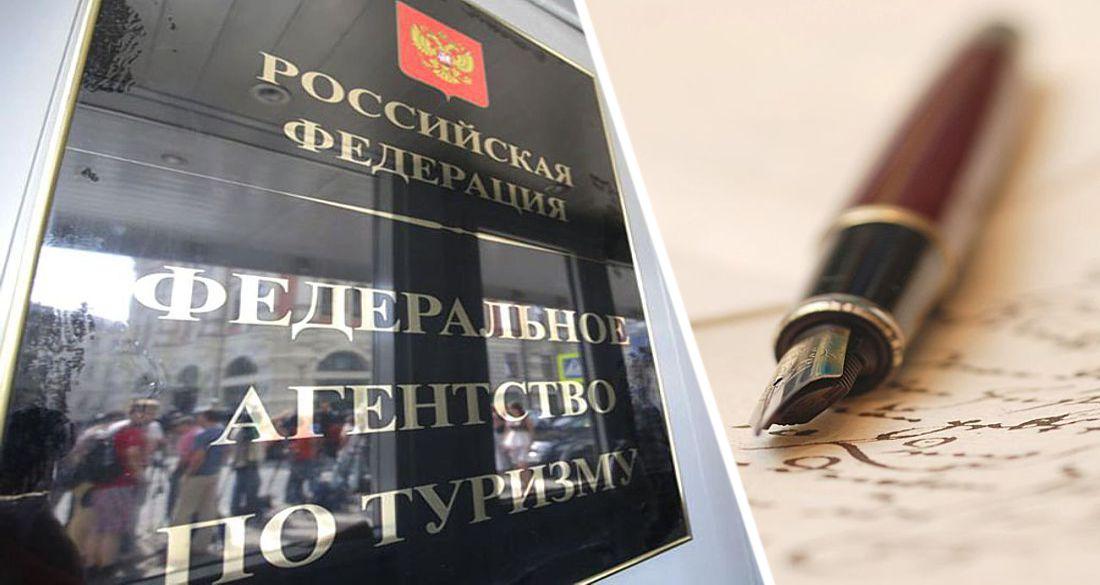 Туроператоры обратились с открытым письмом к главе Ростуризма