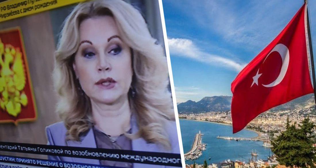 Оперштаб открыл Турцию: Голикова объявила дату начала полетов и перечислила выявленные в отелях недостатки