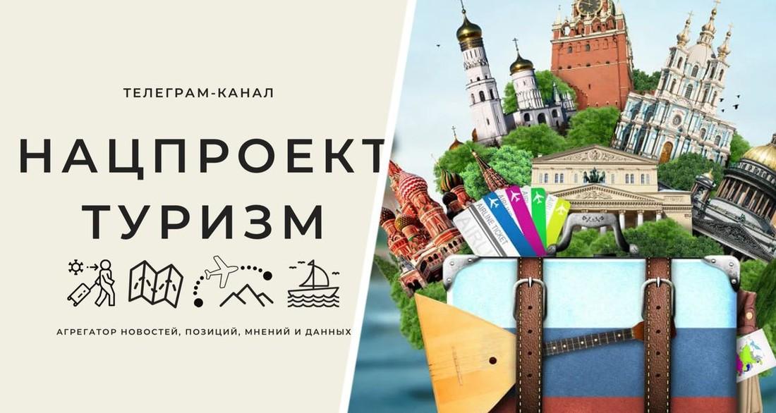 Нацпроект «Туризм и индустрия гостеприимства» будет освещаться в Телеграме