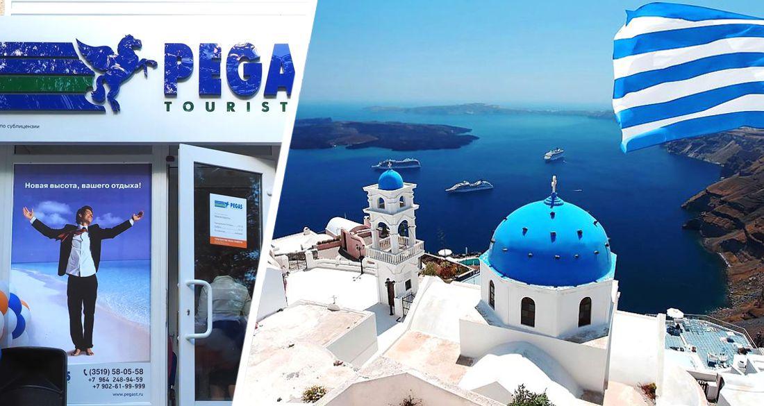 Пегас дал важную информацию по турам в Грецию