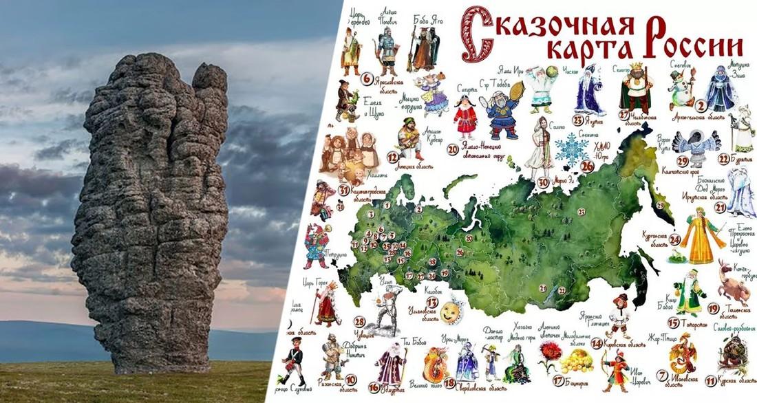 Российским туристам составили карту мест силы