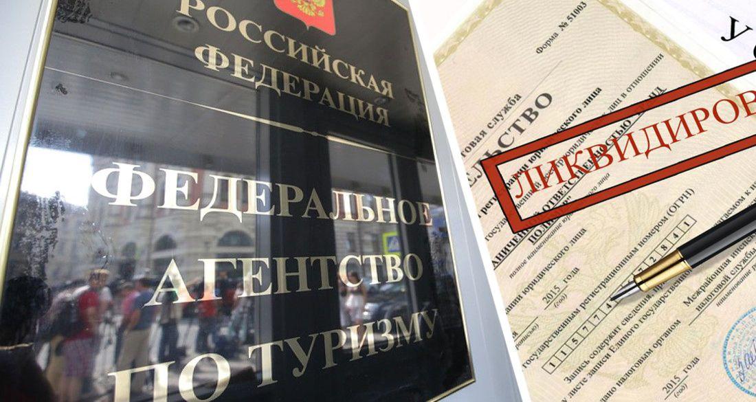В России стазу 10 туроператоров были исключены из Федерального реестра